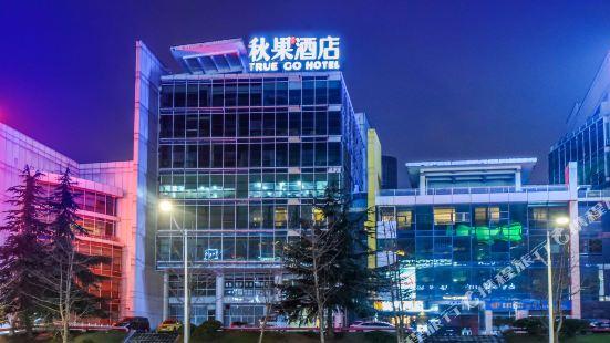 Qiuguo Hotel (Zhongqing Liangjiang Xingfu Square)