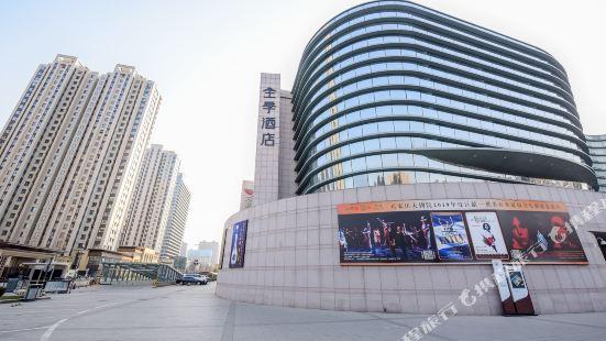 JI Hotel (Shijiazhuang Grand Theatre)