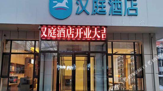 Hanting Hotel (Changchun Kaiyun Street store)