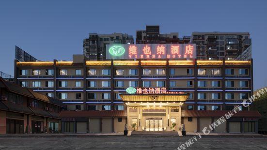 Vienna Hotel (Ruyuan Yao Culture Square)