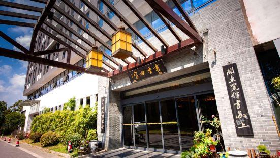 Scholars Hotel (Suzhou Yuanqu Huxi)