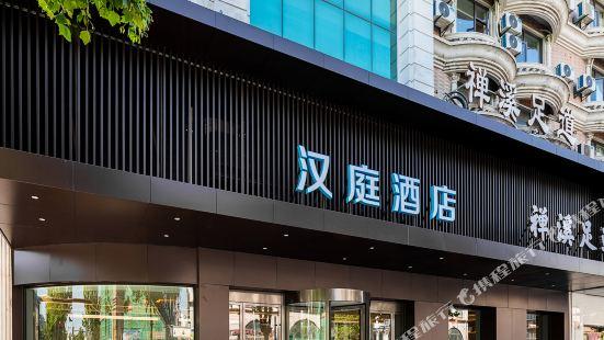 漢庭南通濠河風景區酒店