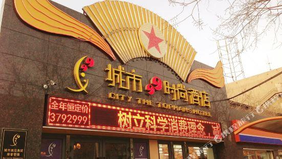 烏魯木齊城市99時尚酒店