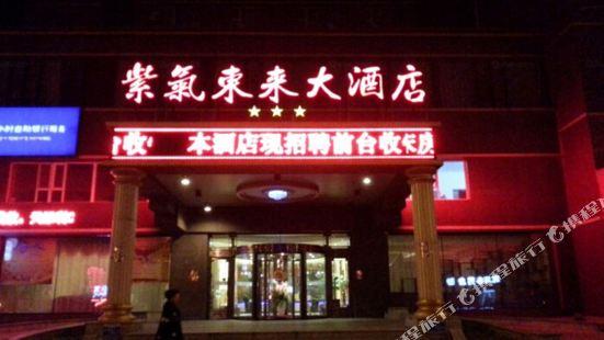 吉林紫氣東來大酒店