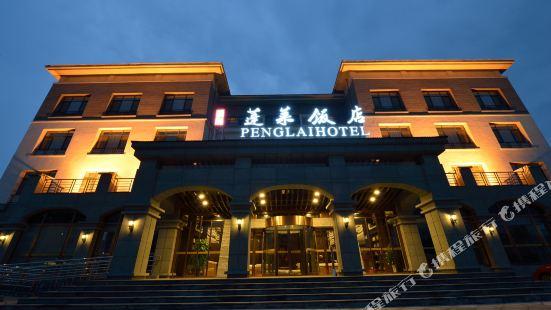 펑라이 호텔