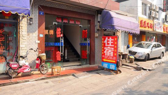 Fulai Inn