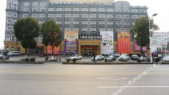Shanghai Xiangtengyuan Hotel