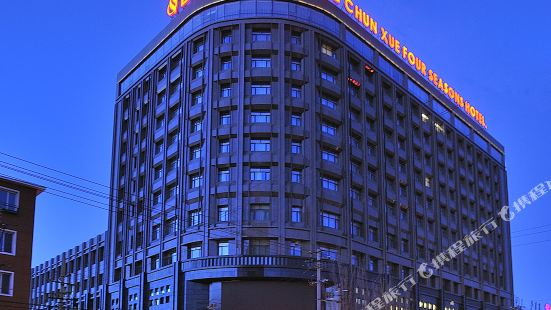 內蒙古春雪四季酒店
