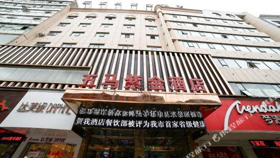 Wuma Zijin Hotel