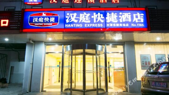 Hanting Express (Tianjin Dongli District Government)