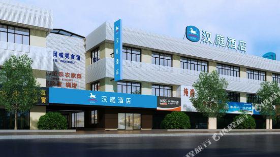 Hanting Hotel (Shanghai Sheshan)