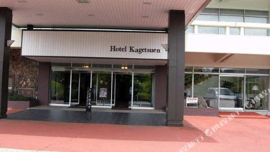 卡格特斯恩酒店
