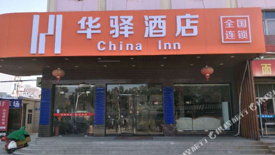 China Inn (Yangzhou Scenic Area)