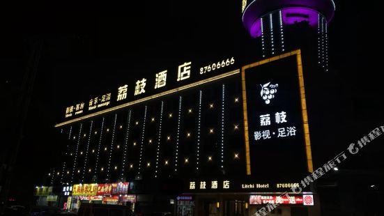 諸暨荔枝酒店