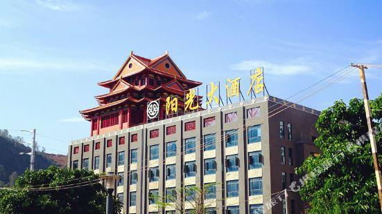 南澗陽光大酒店