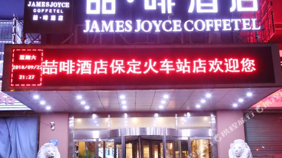 James Joyce Coffetel (Baoding Railway Station East Square)