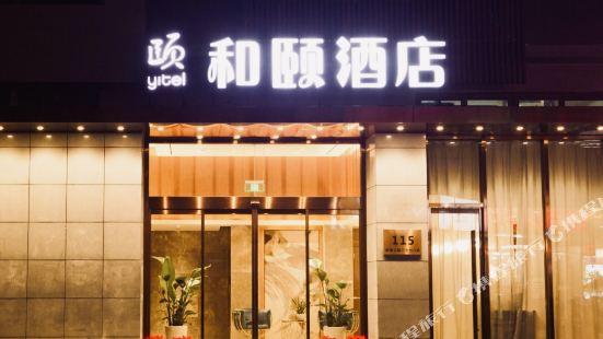 和頤酒店(上海虹橋國展中心北青公路店)
