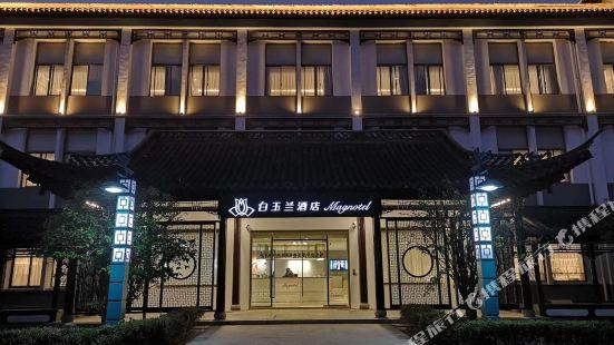 Magnotel (Yangzhou Geyuan Dongguan Street)