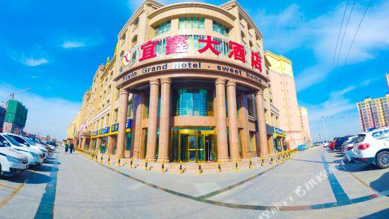 額敏宜鑫大酒店