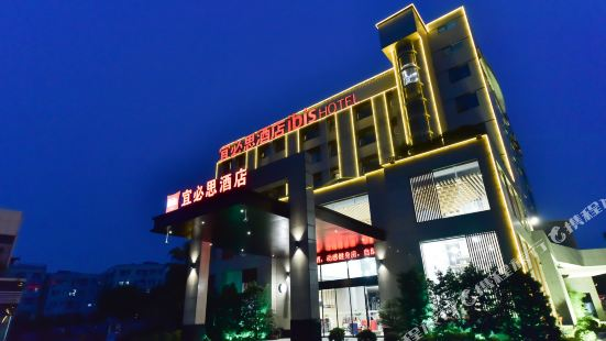 Ibis Hotel (Guangzhou Pazhou International Exhibition Center Branch)