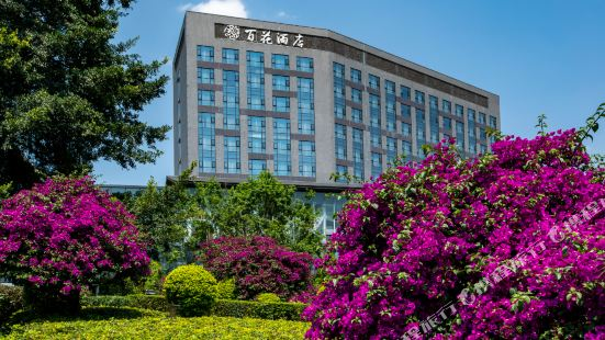 Wanfenglin Baihua Hotel