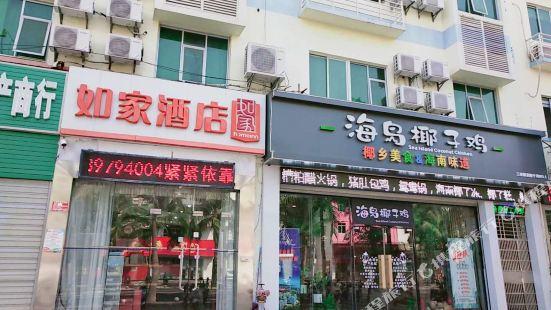 Home Inn (Sanya Chunyuan Seafood Square)
