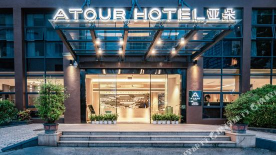 Atour Hotel (Xiamen Xiagu Cruise Center)
