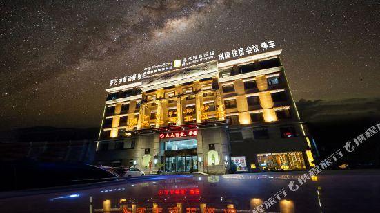 拉薩遠豐河北國際飯店