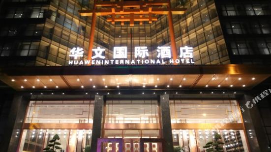 Huawen International Hotel