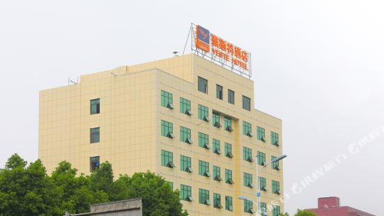 Yeste Hotel (Yiyang Wanda Plaza)