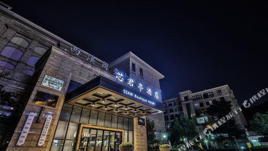 杭州芯君亭酒店