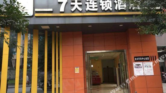 7 Days Inn (Chongqing Hechuan Bus Center Station)