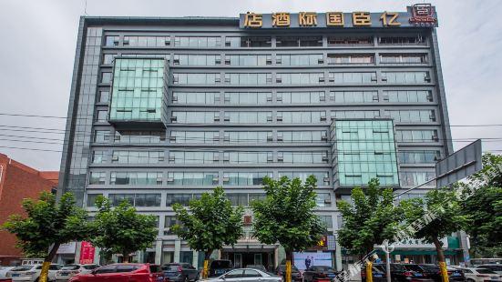 成都億臣國際酒店