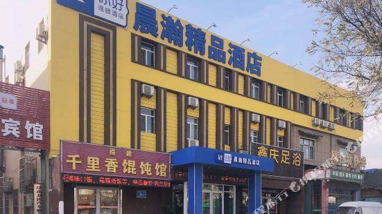 Jinan Chenhan Boutique Hotel