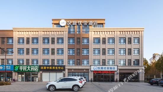 Hanting Hotel (Guangrao four seasons Flower City store)