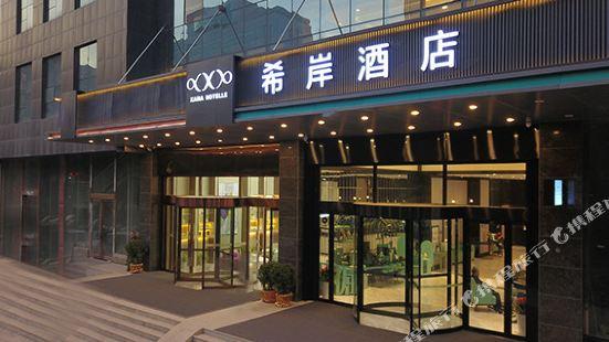 希岸酒店(鄭州隴海西路地鐵站店)