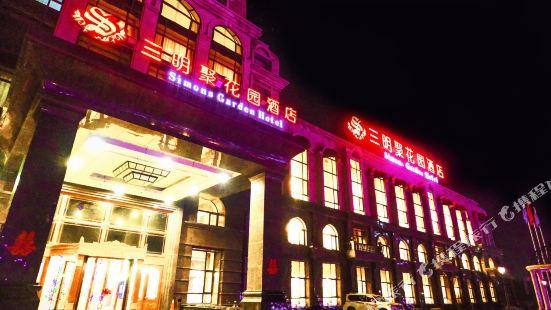 산밍 주화위안 호텔
