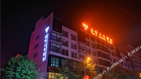 Pinwei Rensheng Hotel