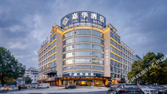 嘉華酒店(義烏國際商貿城店)
