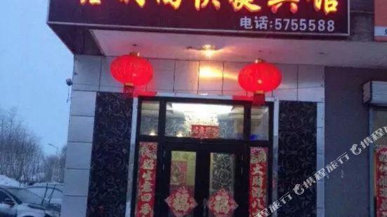 富錦鑫時尚快捷賓館