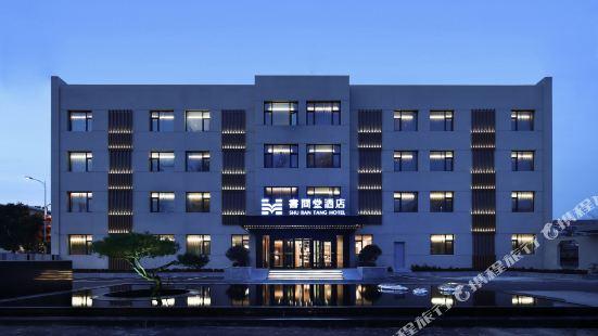 Shu Jian Tang Hotel