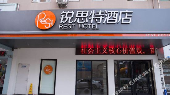 Rest Motel (Rui'an Wansong East Gate)