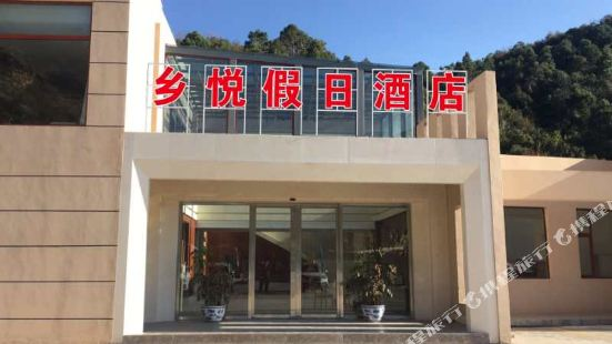 Xiangyue Holiday Hotel