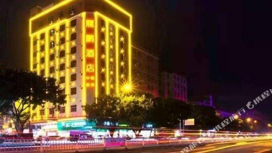 룽펑 호텔