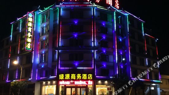 Q加·保山綠源商務酒店