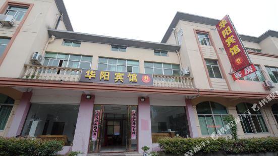 Tianmu Lake Huayang Hotel