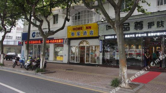 Home Inn (Suzhou Shilu)