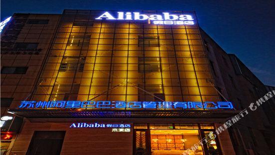 Alibaba Holiday Hotel (Suzhou Mudu)