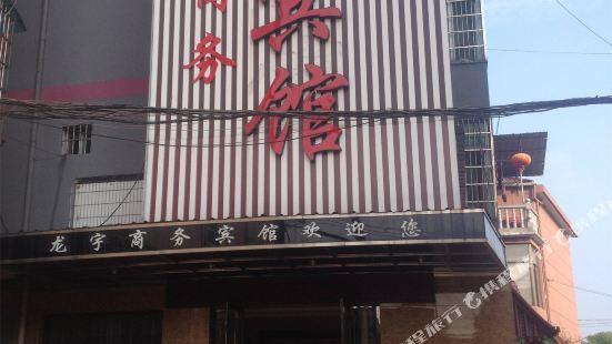 LongYu Hotel