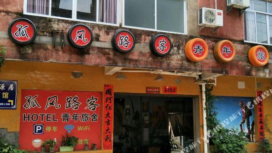 Wuyishan Gufeng Luke Youth Hostel